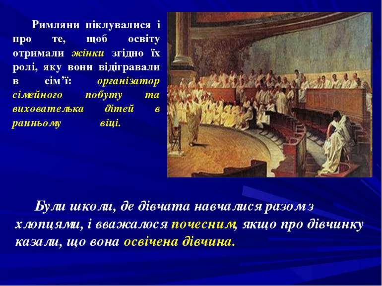 Римляни піклувалися і про те, щоб освіту отримали жінки згідно їх ролі, яку в...
