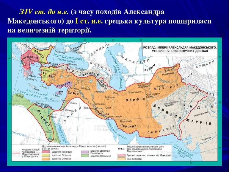 З IV ст. до н.е. (з часу походів Александра Македонського) до І ст. н.е. грец...