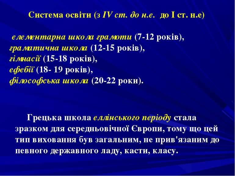 Система освіти (з IV ст. до н.е. до І ст. н.е) елементарна школа грамоти (7-1...