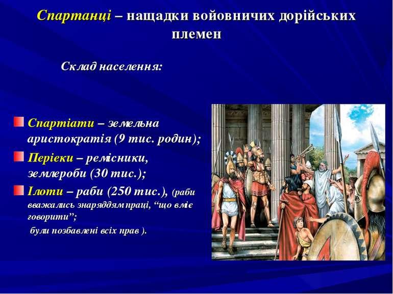 Спартанці – нащадки войовничих дорійських племен Склад населення: Спартіати –...