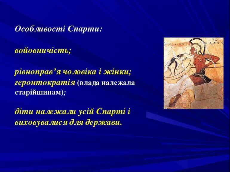 Особливості Спарти: войовничість; рівноправ'я чоловіка і жінки; геронтократія...