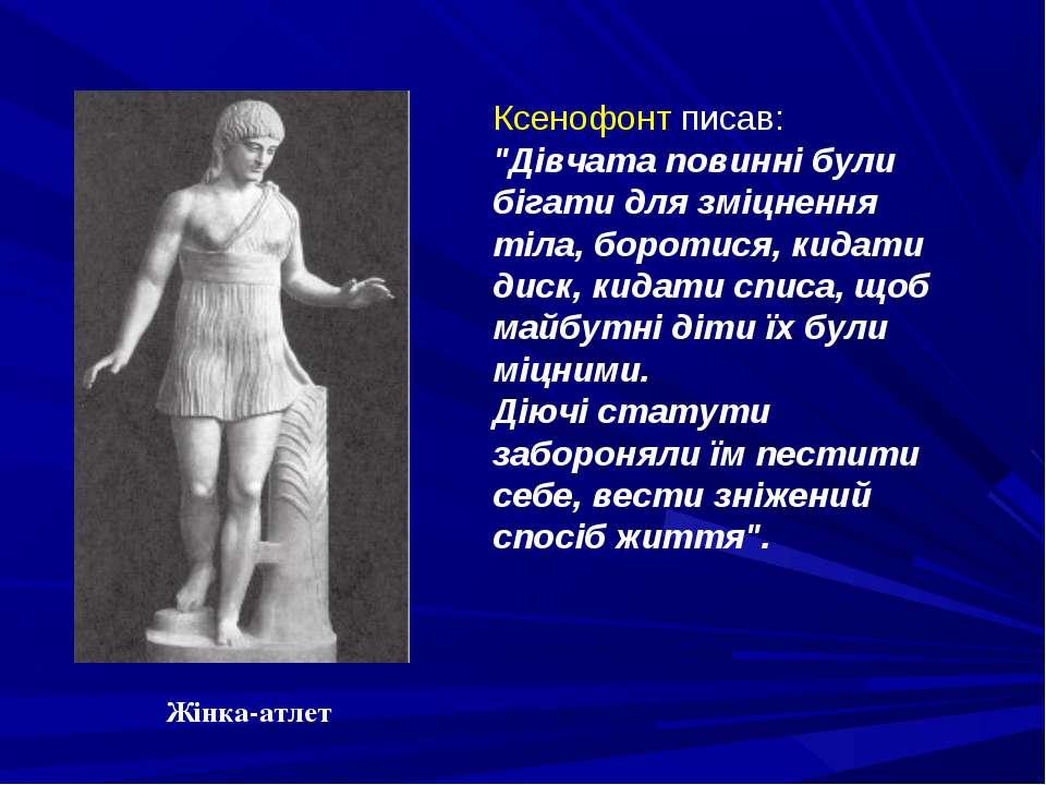 """Ксенофонт писав: """"Дівчата повинні були бігати для зміцнення тіла, боротися, к..."""