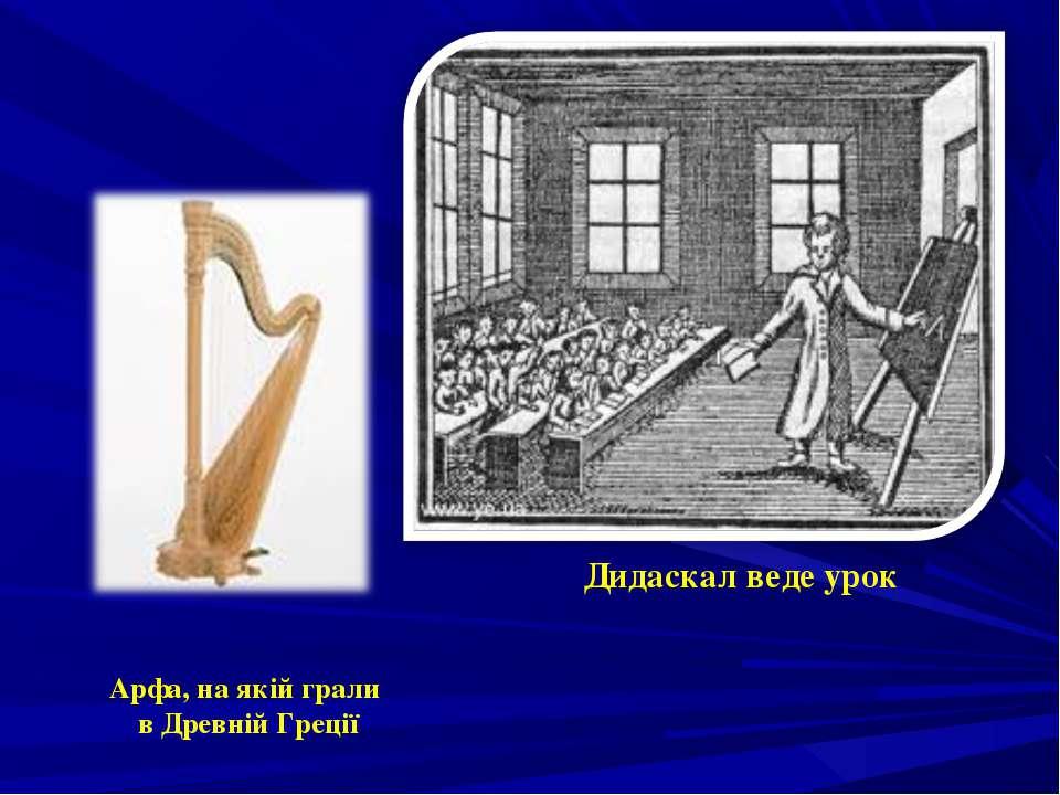 Дидаскал веде урок Арфа, на якій грали в Древній Греції