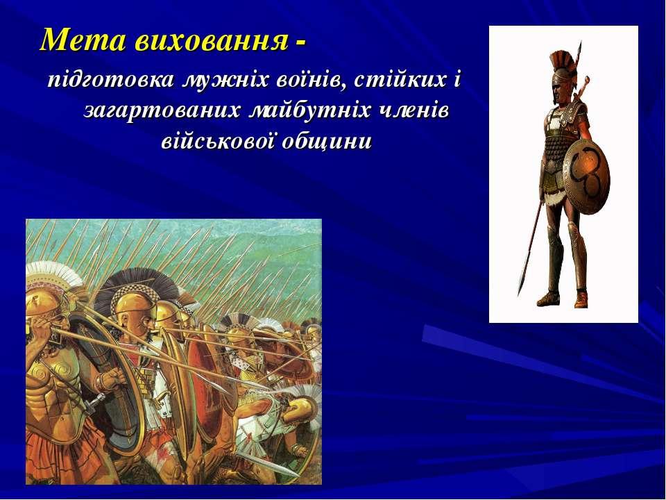 Мета виховання - підготовка мужніх воїнів, стійких і загартованих майбутніх ч...