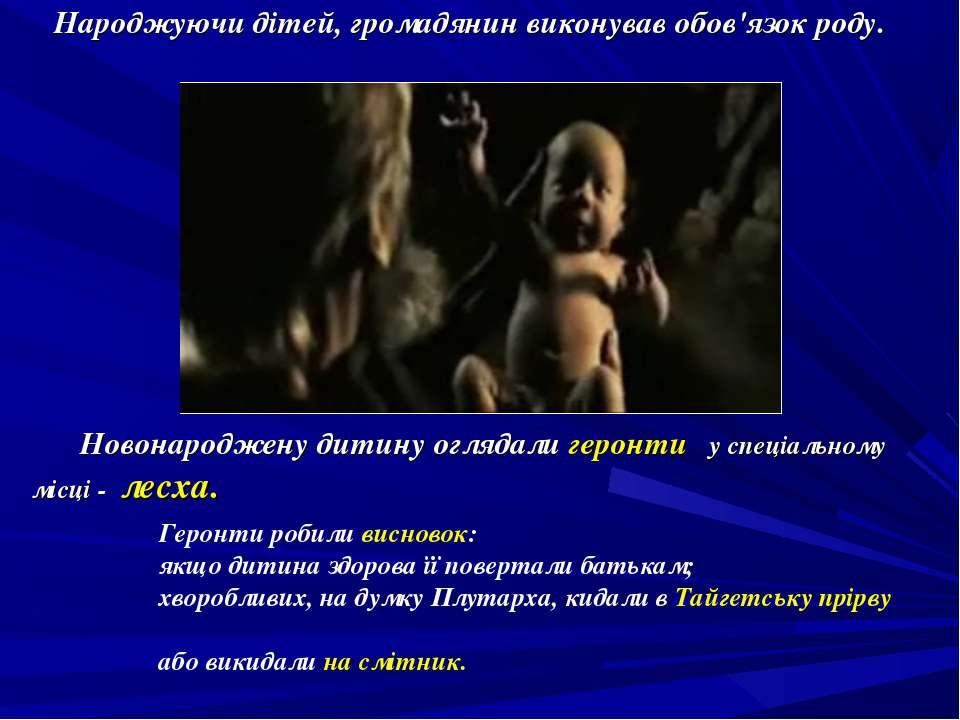 Народжуючи дітей, громадянин виконував обов'язок роду. Новонароджену дитину о...