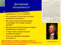 Декларація незалежності Опрацювати витяг із Декларації незалежності ( с. 213 ...
