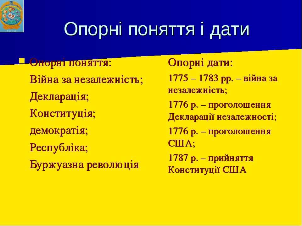 Опорні поняття і дати Опорні поняття: Війна за незалежність; Декларація; Конс...