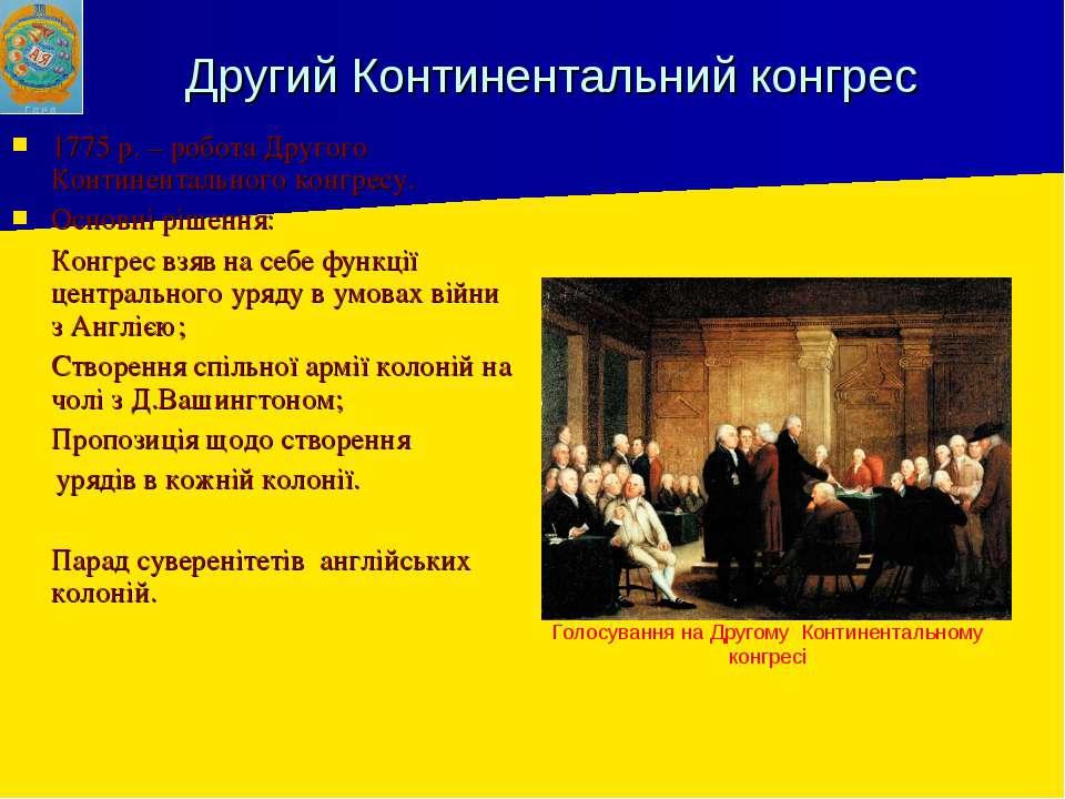 Другий Континентальний конгрес Голосування на Другому Континентальному конгре...