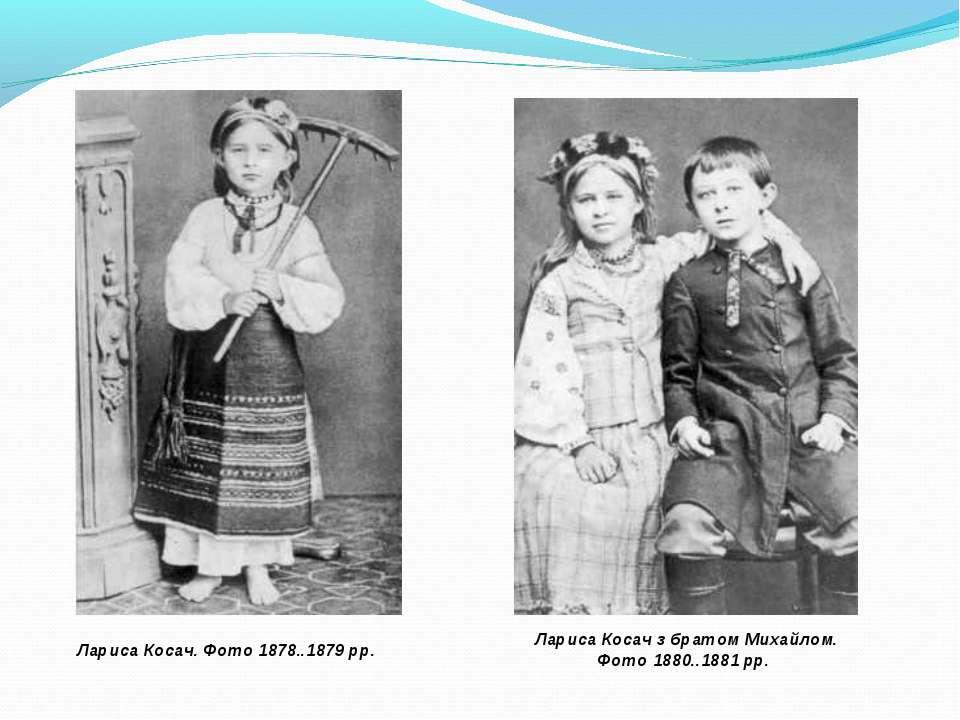 Лариса Косач. Фото 1878..1879 рр. Лариса Косач з братом Михайлом. Фото 1880.....
