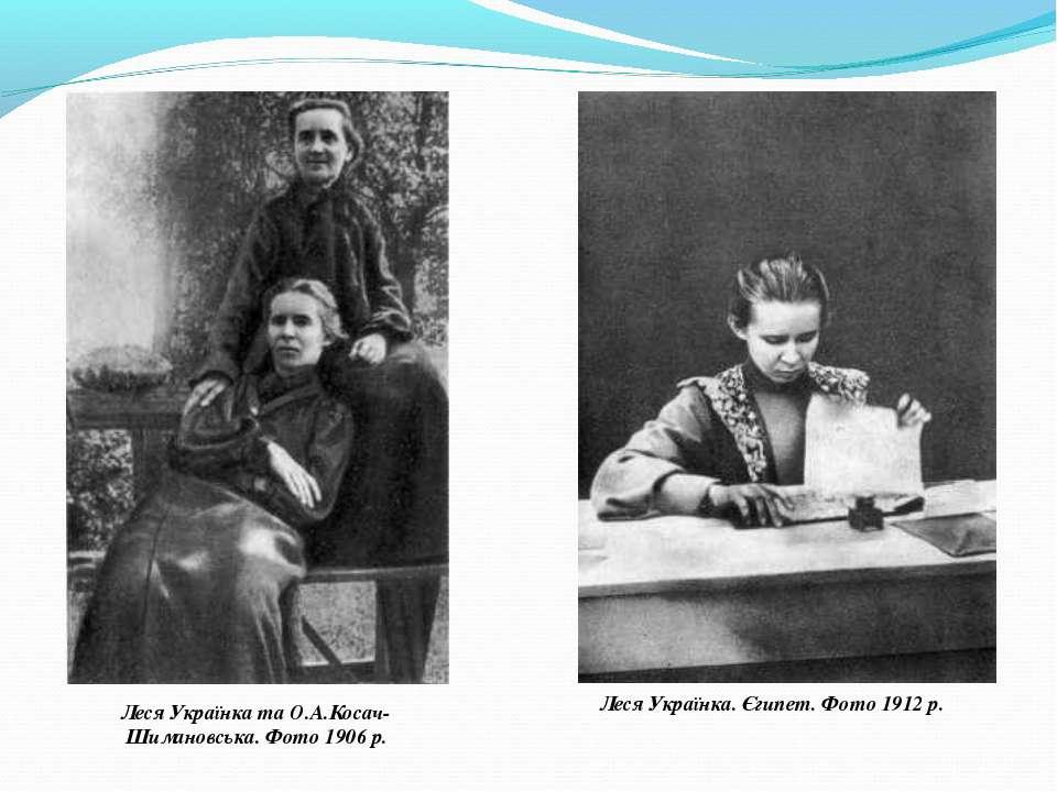 Леся Українка та О.А.Косач-Шимановська. Фото 1906 р. Леся Українка. Єгипет. Ф...