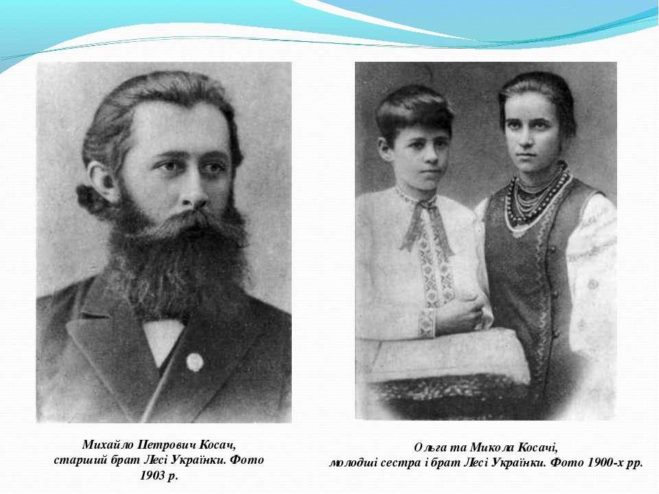 Михайло Петрович Косач, старший брат Лесі Українки. Фото 1903 р. Ольга та Мик...