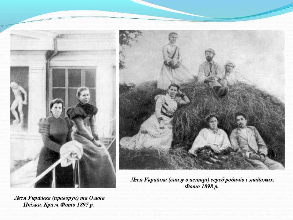 Леся Українка (праворуч) та Олена Пчілка. Крим. Фото 1897 р. Леся Українка (в...