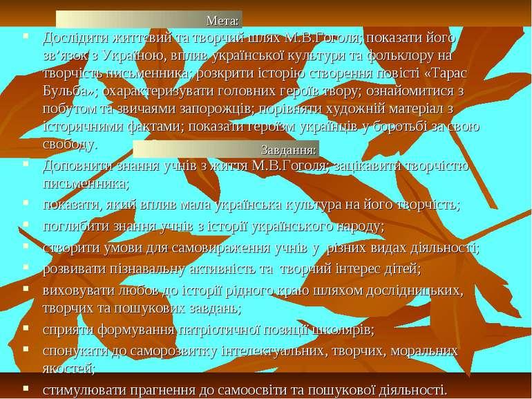 Дослідити життєвий та творчий шлях М.В.Гоголя; показати його зв'язок з Україн...