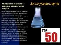 Економічне значення та напрями використання спиртів Області використання спир...