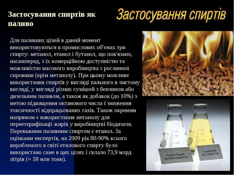 Застосування спиртів як паливо Для паливних цілей в даний момент використовую...