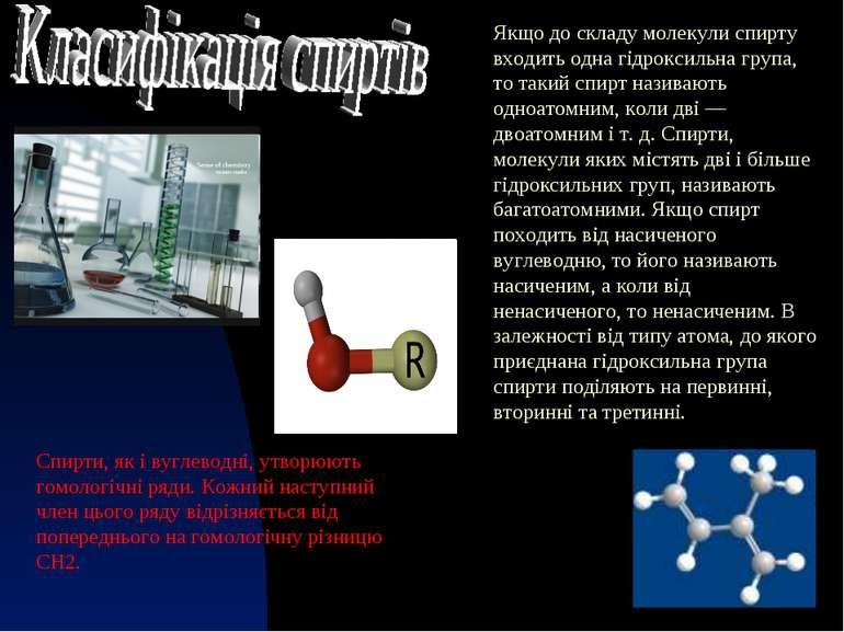 Якщо до складу молекули спирту входить одна гідроксильна група, то такий спир...