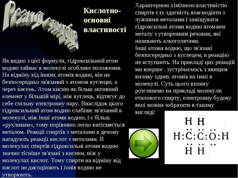 Кислотно-основні властивості Характерною хімічною властивістю спиртів є їх зд...