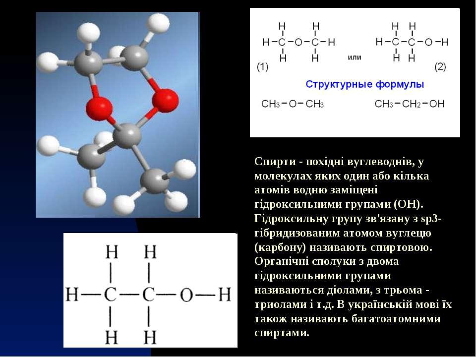 Спирти - похідні вуглеводнів, у молекулах яких один або кілька атомів водню з...