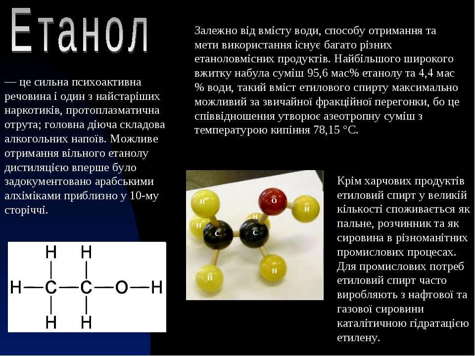— це сильна психоактивна речовина і один з найстаріших наркотиків, протоплазм...