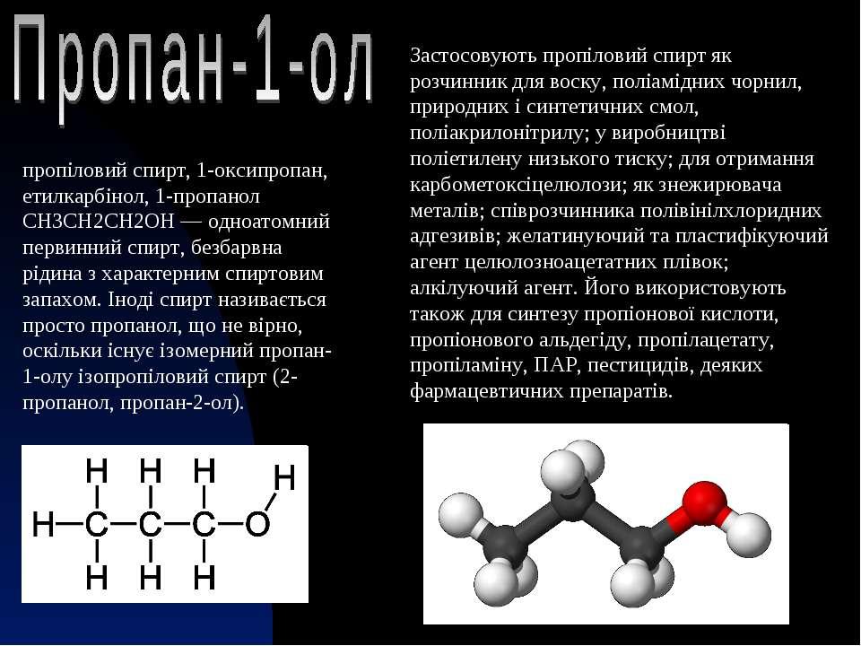 пропіловий спирт, 1-оксипропан, етилкарбінол, 1-пропанол СН3СН2СН2ОН — одноат...