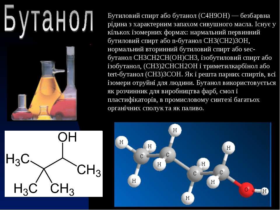 Бутиловий спирт або бутанол (C4H9OH) — безбарвна рідина з характерним запахом...