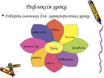 Рефлексія уроку Доберіть іменники для характеристики уроку. Урок Швидкість Ці...