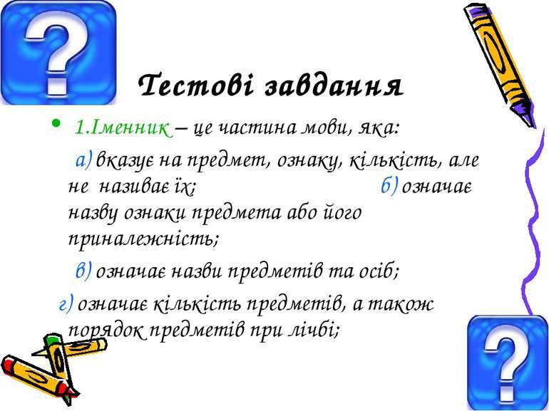 Тестові завдання 1.Іменник – це частина мови, яка: а) вказує на предмет, озна...