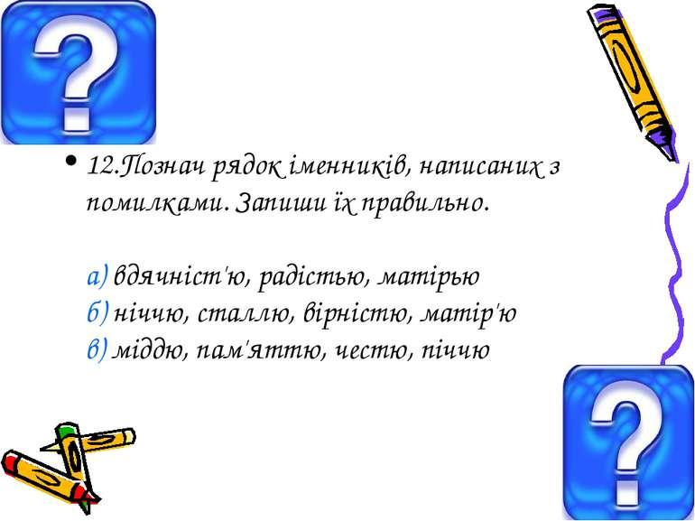 12.Познач рядок іменників, написаних з помилками. Запиши їх правильно. а) вдя...