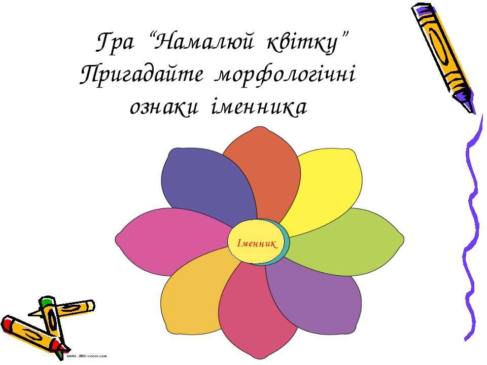 """Гра """"Намалюй квітку"""" Пригадайте морфологічні ознаки іменника Іменник"""