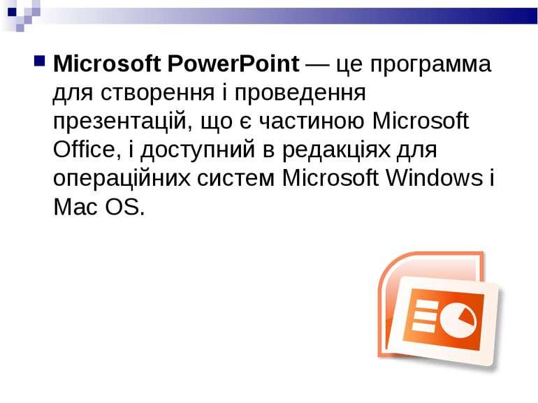 Microsoft PowerPoint — це программа для створення і проведення презентацій, щ...