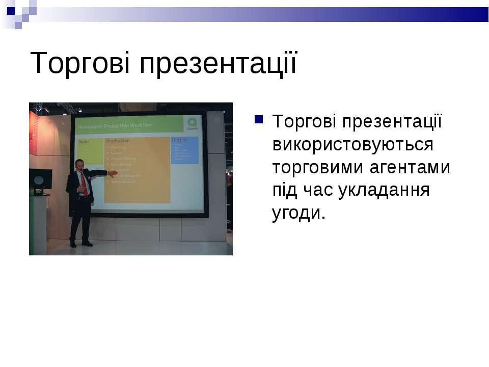 Торгові презентації Торгові презентації використовуються торговими агентами п...
