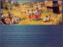 Історія виникнення народних танців дуже давня. Розпочалася вона з магічних об...