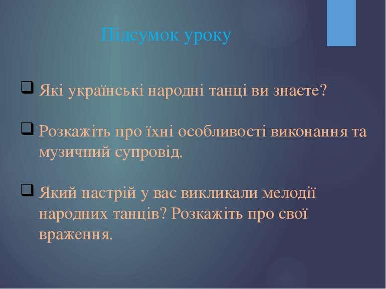 Підсумок уроку Які українські народні танці ви знаєте? Розкажіть про їхні осо...