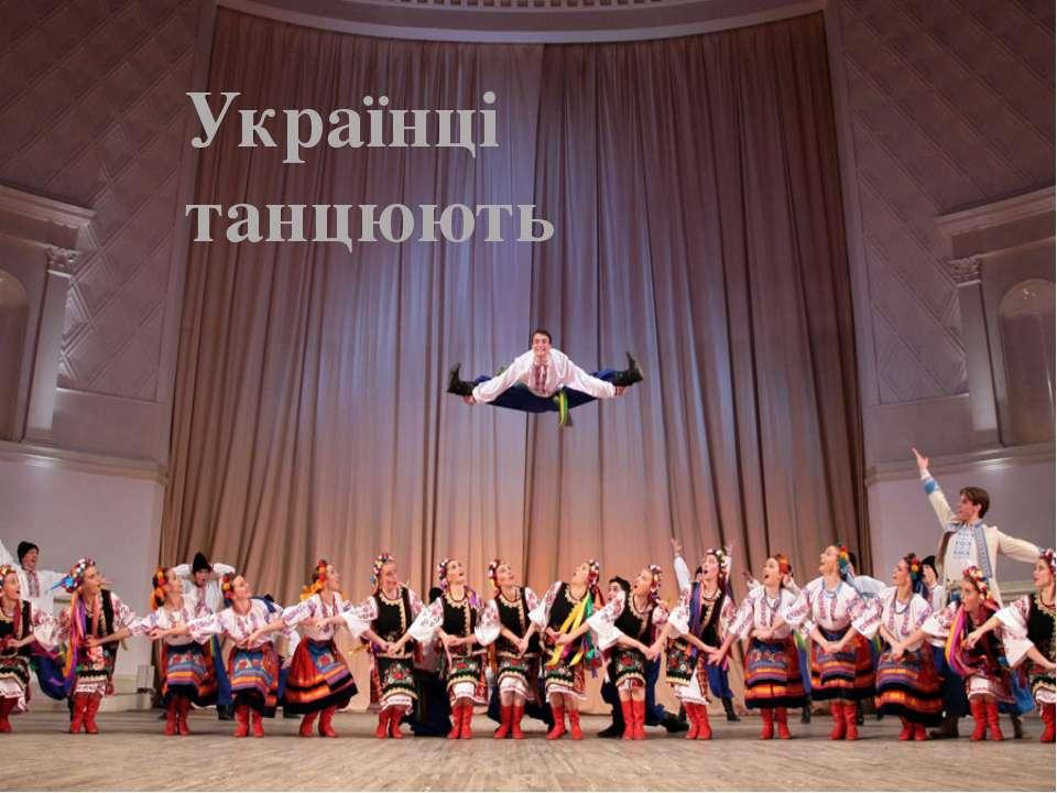 Українці танцюють