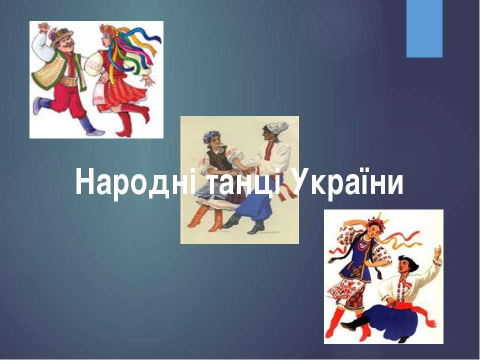Народні танці України