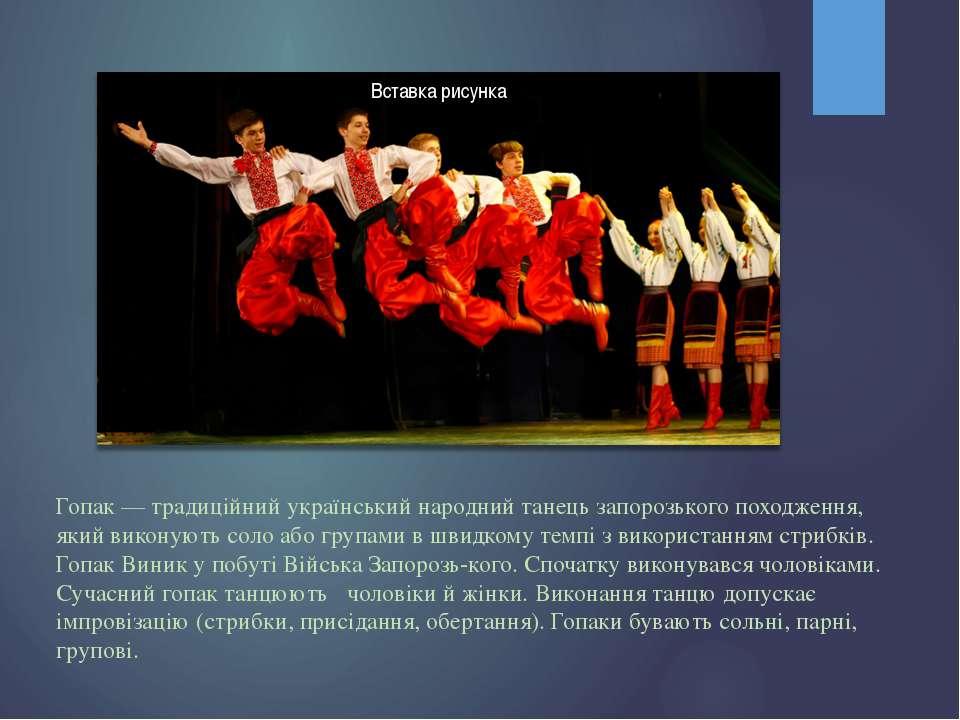 Гопак — традиційний український народний танець запорозького походження, який...