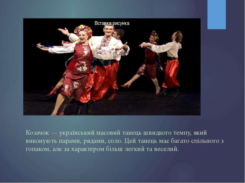 Козачок — український масовий танець швидкого темпу, який виконують парами, р...