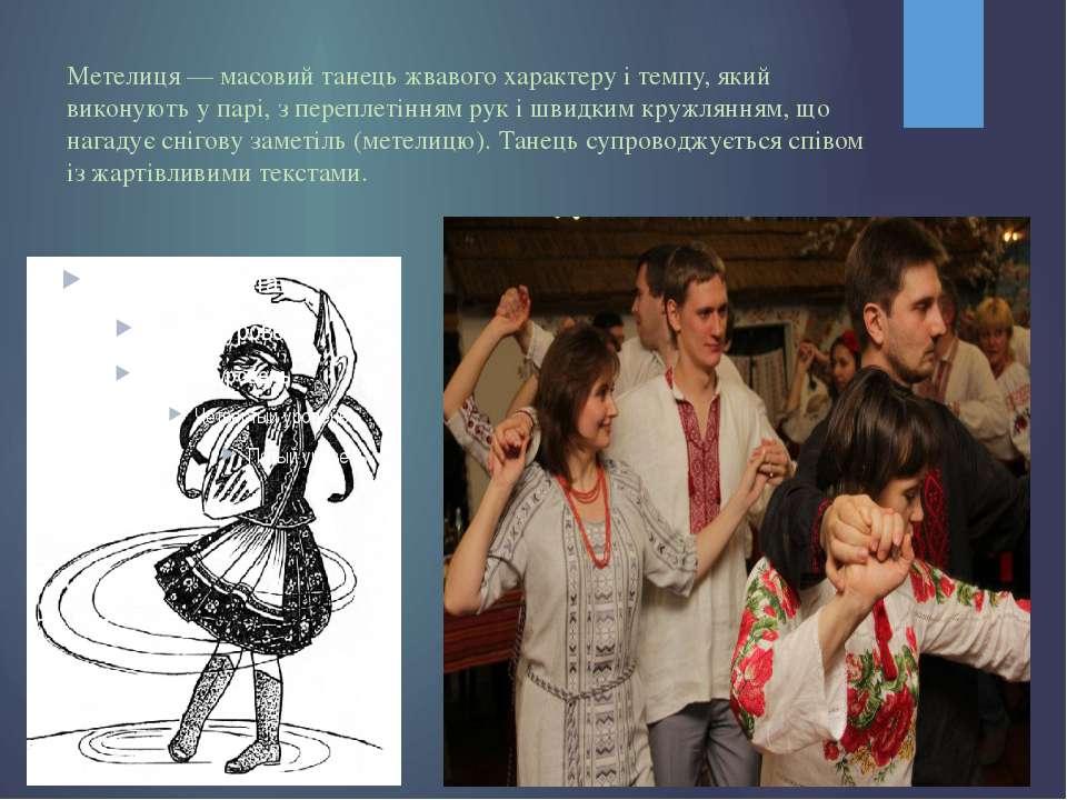 Метелиця — масовий танець жвавого характеру і темпу, який виконують у парі, з...