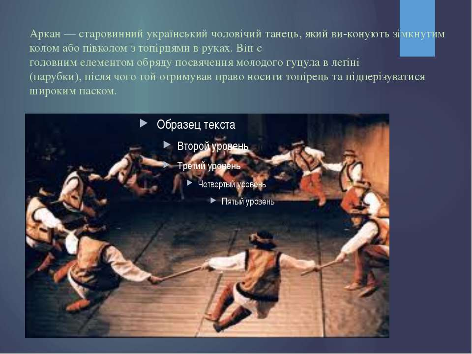 Аркан — старовинний український чоловічий танець, який ви конують зімкнутим к...