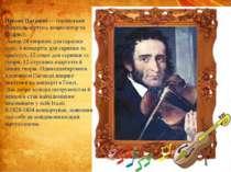 Ніколо Паганіні — італійський скрипаль-віртуоз, композитор та гітарист. Автор...