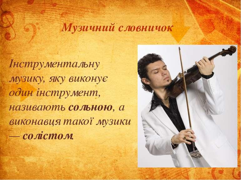 Музичний словничок Інструментальну музику, яку виконує один інструмент, назив...