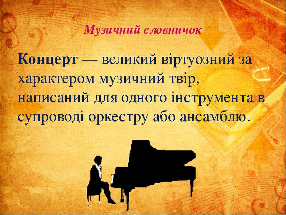 Музичний словничок Концерт — великий віртуозний за характером музичний твір, ...