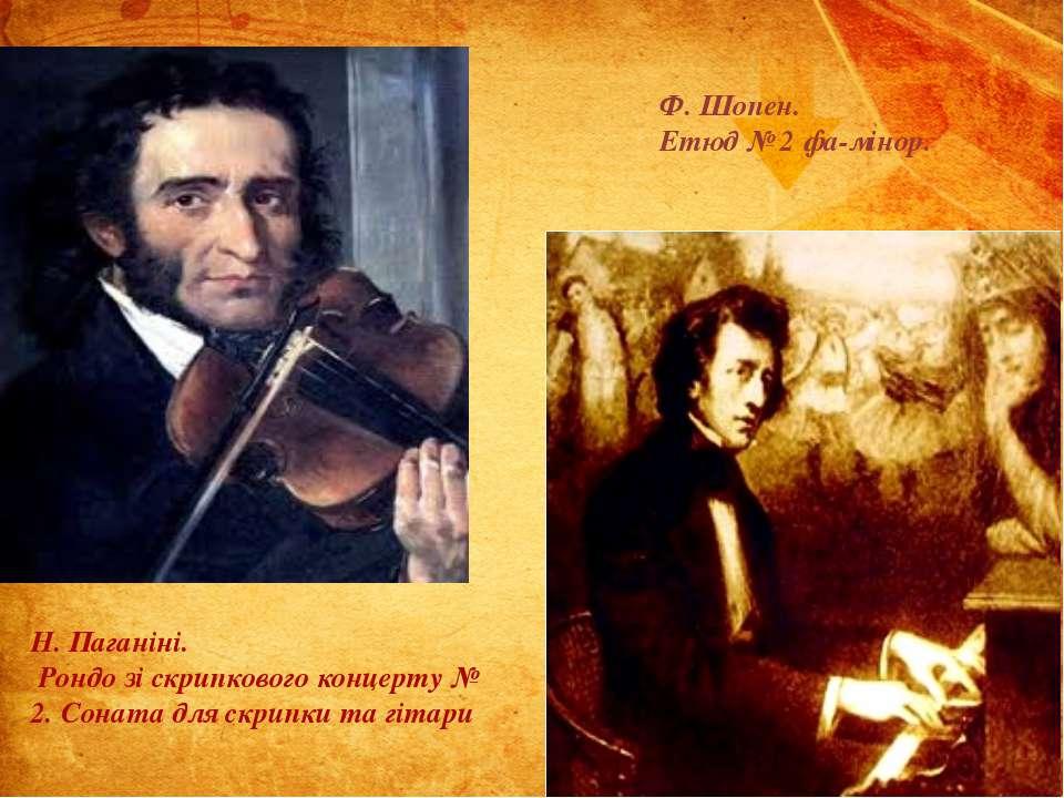 Н. Паганіні. Рондо зі скрипкового концерту № 2. Соната для скрипки та гітари ...