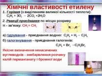 Хімічні властивості етилену Горіння (з виділенням великої кількості теплоти):...