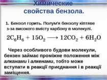 Бензол горить. Полум'я бензолу кіптяве з-за високого вмісту карбону в молекул...