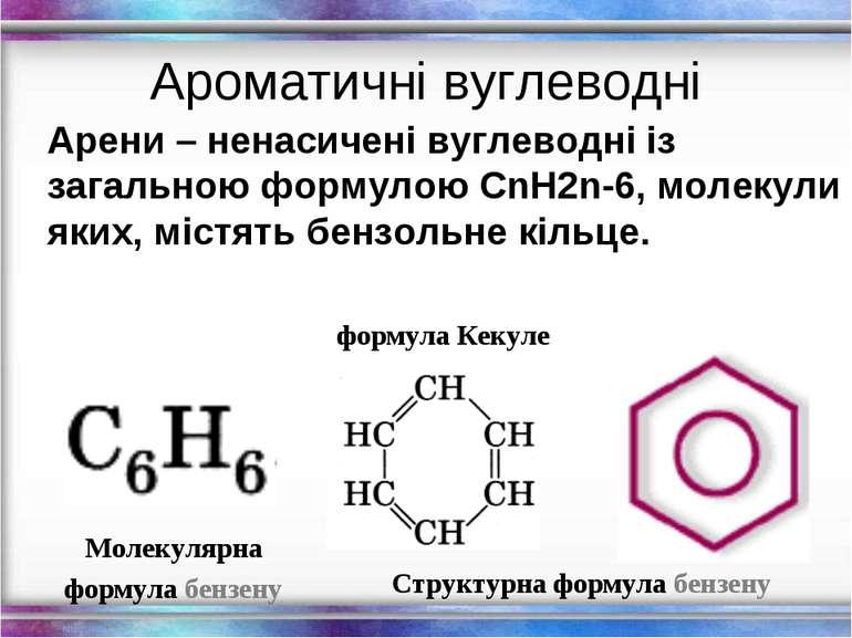 Структурна формула бензену Арени – ненасичені вуглеводні із загальною формуло...