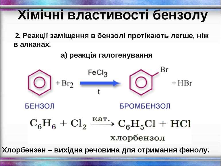Хімічні властивості бензолу 2. Реакції заміщення в бензолі протікають легше, ...