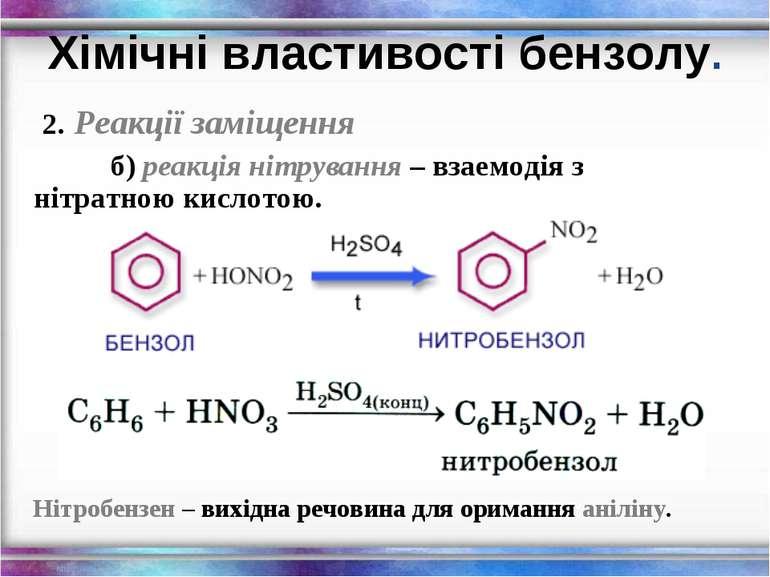 2. Реакції заміщення б) реакція нітрування – взаемодія з нітратною кислотою. ...