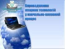 Білик Наталя Анатоліївна