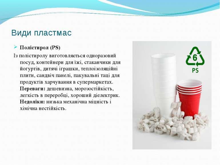 Види пластмас Полістирол (PS) Із полістиролу виготовляється одноразовий посуд...